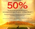 """Само на 1 ноември -50% на всички книги на """"Сиела"""" и """"Deja Book"""" в книжарници """"Сиела"""", на Ciela.com и в бензиностанции """"OMV"""""""