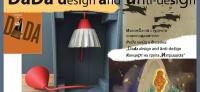 """Dada Cultural Bar представя изложбата """"Dada дизайн и антидизайн"""""""