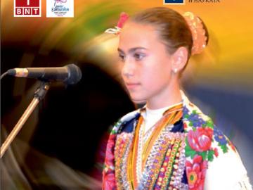 """МОН подари на участниците в Детската Евровизия песента """"Излел е Дельо Хайдутин"""