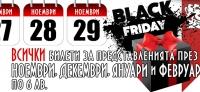 """Театър """"Българска армия"""" ще раздава коледни подаръци"""