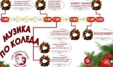 """Празничната програма на СОУ """"Емилиян Станев"""" Велико Тървово"""