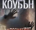 """Излиза книгага """"Непознатият"""" от Харлан Коубън"""