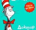 Прочут котарак учи децата да обичат четенето
