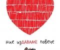 """Топ 10 на книжарници """"Сиела"""" за 30 ноември – 6 декември 2015 г. (Галерия)"""