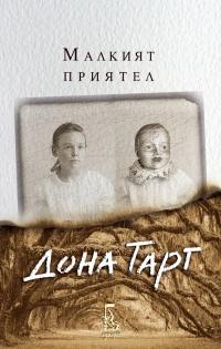 """Романът """"Малкият приятел"""" на Дона Тарт ни повежда на омагьосано пътуване"""