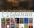 Издателството на Нов български университет ще участва на Панаира на книгата