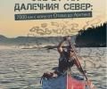 """Пътешествайте 7000 км с кану в книгата """"Зовът на далечния Север"""" от издателство """"Вакон"""""""