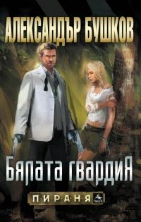 """Бушков създаде нова """"Бяла гвардия"""""""