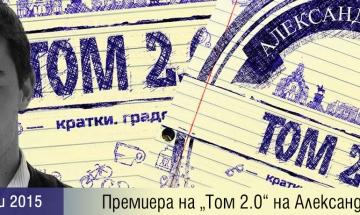 """Днес е премиерата на """"Том 2.0"""" на Александър Шпатов"""
