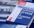 Учители по български език негодуват срещу новия правописен речник