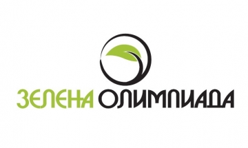 Зелена олимпиада