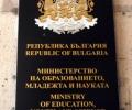 Само МОМН легализира чуждите дипломи