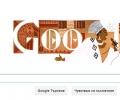 Google почита африканската певица Мириам Макеба