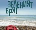 """""""Сиела"""" представя """"Зеленият бряг"""", спечелил наградата О'Хенри"""