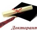 НСИ: Бум на докторанти през 2012-а