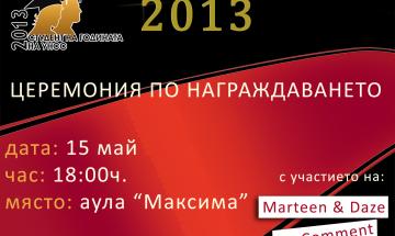 "УНСС  ще награди ""Студент на годината на УНСС 2013 """