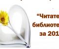 Столична библиотека награждава най-четените съвременни български писатели