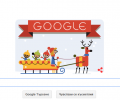 Google поздравява потребителите си