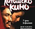 Фестивал на Съвременното китайско кино гостува в София