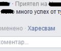 """Най-новата дума в българския език е """"татък"""""""