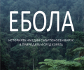 """""""Ебола: историята на един смъртоносен вирус в природата и сред хората"""" е новото заглавие на """"Вакон"""""""