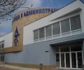Колеж по икономика и администрация – Пловдив