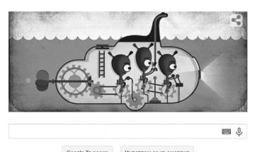 Google отбелязва 81 г. от фотографирането на чудовището от Лох Нес