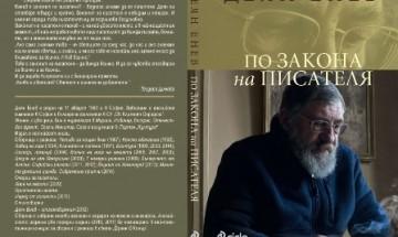 """Деян Енев представя """"По закона на писателя"""""""