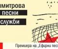 """Премиера на """"Ефирни песни и тайни служби"""" от Кристин Димитрова"""