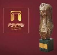 """МОН връчи награда """"Питагор"""" на 7 учени"""