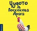 """""""Чудото в Поскокова Драга"""" – новата книга на """"Колибри"""""""