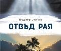 """""""Отвъд Рая"""" на Владимир Стоичков, най-популярния български автор в Латинска Америка"""