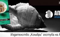 """Издателство """"Колибри"""" гостува на Аполония 2015"""