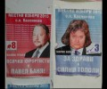 Плакати на кандидат-кметове станаха хит във Фейсбук
