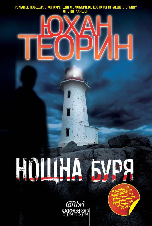 Cover-Noshtna-burya
