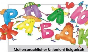 Българчета могат да учат безплатно родния език във Виена
