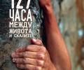 """Разтърсващата история на Арън Ралстън в """"127 часа: Между живота и скалите"""""""