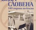 """Представят """"Веда Словена – 140 години по-късно"""""""