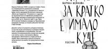 """""""Жанет 45"""" представя Боряна Нейкова с дебюта """"Където за кратко е имало куче"""""""