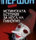 """Colibri представя: """"Истинската история за носа на Пинокио"""""""
