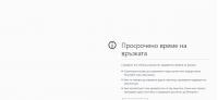 Сайтът на Софийския университет се срина