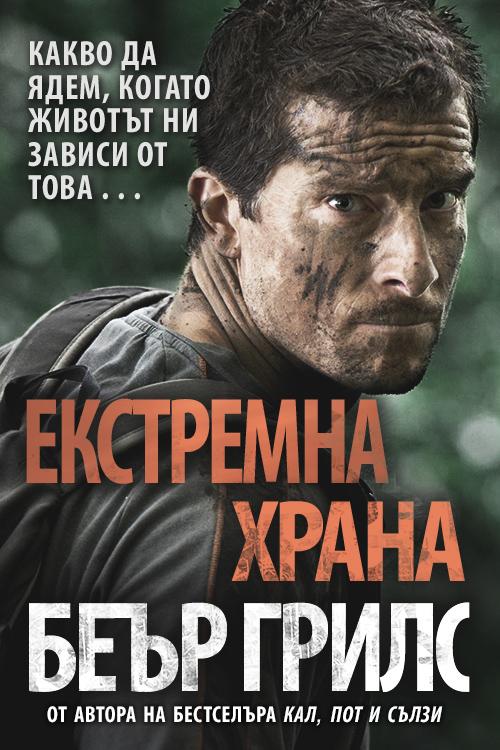 Extreme-20Food_KORICA-500x750