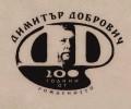 Конференция отбелязва 200-годишнината от рождението на Димитър Добрович