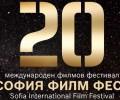 ХХ издание на София филм фест тръгва от 10-и март