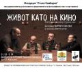 """Изложба """"Живот като на кино"""" в НАТФИЗ"""