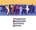 Творци призовават:  Да спрем унищожението на българската култура!