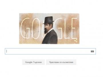 150 г. от рождението на Пенчо Славейков