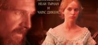 """Излиза нашумелият биографичен роман """"Невидимата жена"""""""