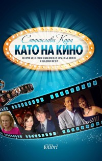 """Излиза """"Като на кино"""", първата документална книга на Станислава Кара"""