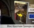 "Йенс Кристиан Грьондал гостува в ""Перото"""